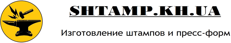Проектирование штампов, пресс-форм и другой оснастки | shtamp.kh.ua
